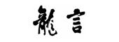 (ホテル名) 温泉御宿 龍言