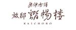 (ホテル名) 奥伊香保旅邸 諧暢楼