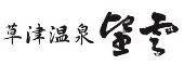 (ホテル名) 草津温泉望雲