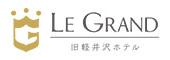 (ホテル名) ルグラン旧軽井沢