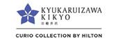 (ホテル名) 旧軽井沢 KIKYO,キュリオコレクションバイヒルトン(旧:旧軽井沢ホテル)