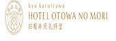 (ホテル名) 旧軽井沢ホテル音羽ノ森