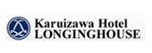 (ホテル名) 軽井沢ホテル ロンギングハウス