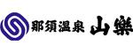 (ホテル名) 那須温泉山楽