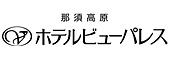 (ホテル名) 那須高原 ホテルビューパレス