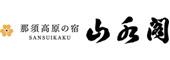 (ホテル名) 那須高原の宿 山水閣