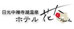 (ホテル名) 日光中禅寺湖温泉ホテル花庵