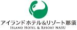 (ホテル名) 那須陽光ホテル(旧:アイランドホテル&リゾート那須)