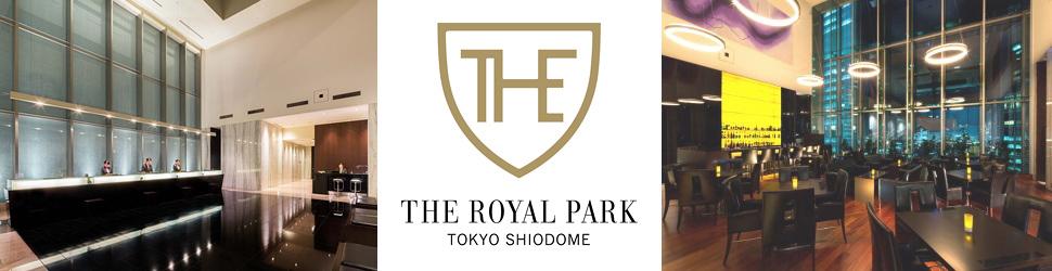 (ホテル名) ザ ロイヤルパークホテル 東京汐留