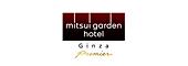 (ホテル名) 三井ガーデンホテル銀座プレミア