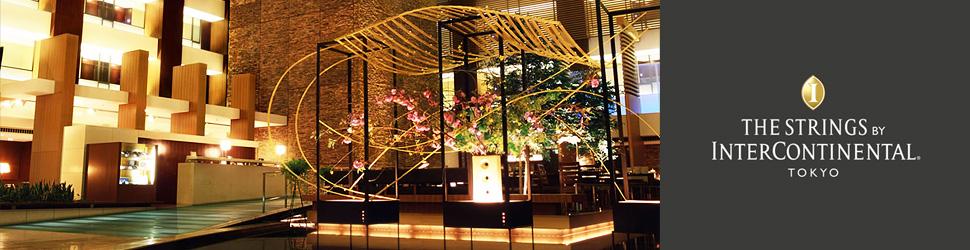 (ホテル名) ストリングスホテル東京インターコンチネンタル