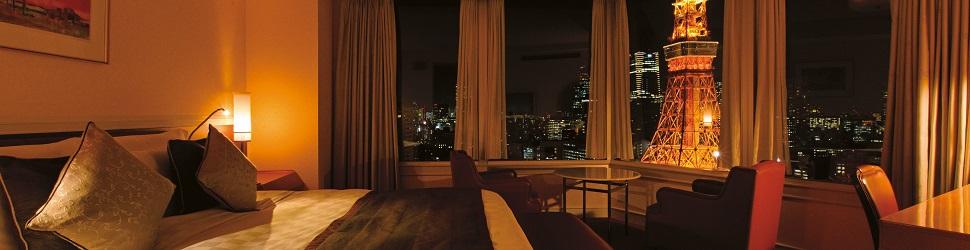 (ホテル名) ザ・プリンス パークタワー東京