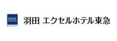 (ホテル名) 羽田エクセルホテル東急