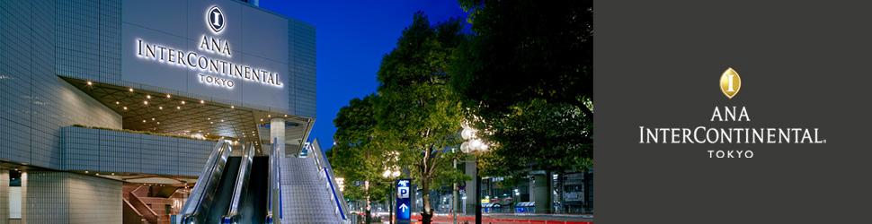 (ホテル名) ANAインターコンチネンタルホテル東京