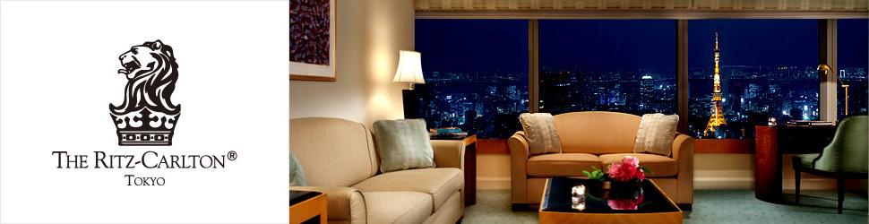 (ホテル名) ザ・リッツ・カールトン東京