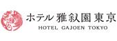 (ホテル名) ホテル雅叙園東京