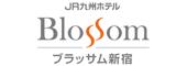 (ホテル名) JR九州ホテル ブラッサム新宿