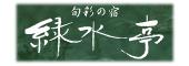 (ホテル名) 旬彩の宿緑水亭
