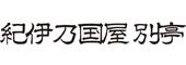 (ホテル名) 紀伊乃国屋 別亭
