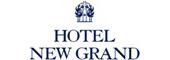 (ホテル名) ホテルニューグランド