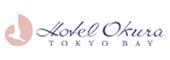 (ホテル名) ホテルオークラ東京ベイ