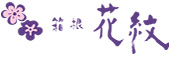 箱根湯本温泉 箱根 花紋
