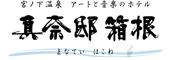 (ホテル名) アートと音楽のホテル真奈邸箱根リゾート