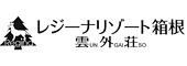 (ホテル名) レジーナリゾート箱根雲外荘