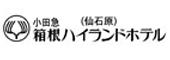(ホテル名) 小田急 箱根ハイランドホテル