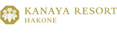 (ホテル名) KANAYA RESORT HAKONE