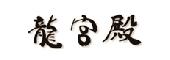 (ホテル名) 龍宮殿