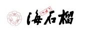 (ホテル名) 海石榴つばき
