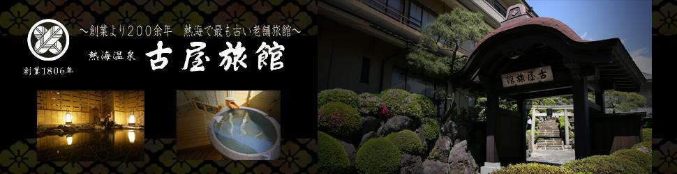 (ホテル名) 古屋旅館