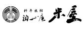 (ホテル名) 淘心庵米屋