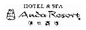 (ホテル名) ホテル&スパ アンダリゾート伊豆高原