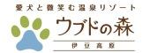 (ホテル名) ウブドの森 伊豆高原