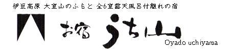 (ホテル名) 伊豆高原 全室露天風呂付き 離れ2階家 お宿うち山