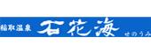 (ホテル名) 石花海 senoumi