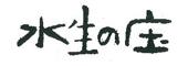 (ホテル名) 伊豆に創癒の隠れ郷水生の庄