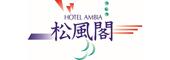 (ホテル名) ホテルアンビア松風閣