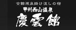 (ホテル名) 全館源泉掛け流しの宿 西山温泉慶雲館