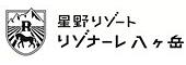 (ホテル名) 星野リゾート リゾナーレ八ヶ岳