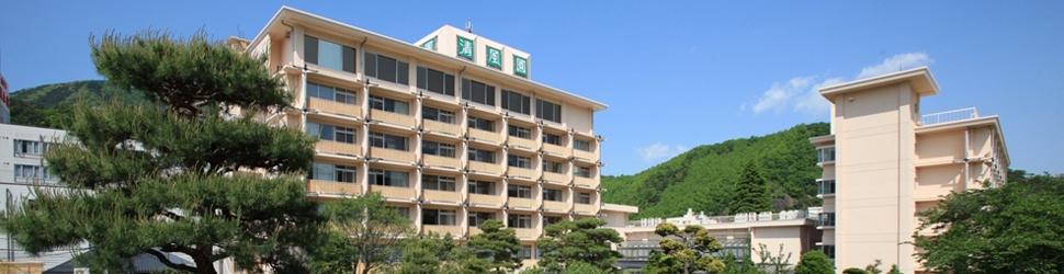 (ホテル名) ホテル清風園