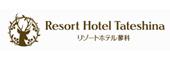 (ホテル名) リゾートホテル蓼科