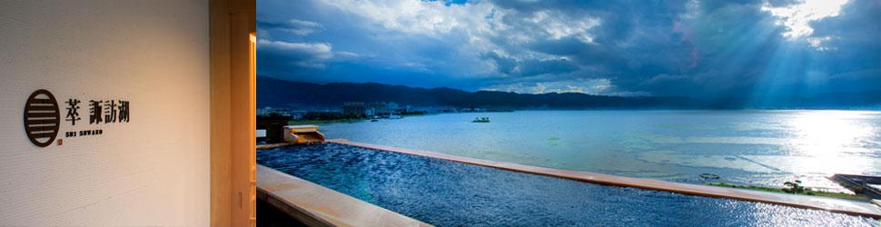 (ホテル名) 萃sui一諏訪湖