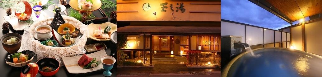 (ホテル名) ホテル玉之湯