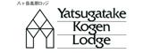 (ホテル名) 八ヶ岳高原ロッジ