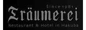 (ホテル名) レストラン&ホテル トロイメライ