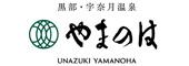 (ホテル名) 黒部・宇奈月温泉 やまのは(旧:宇奈月杉乃井ホテル)