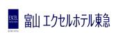 (ホテル名) 富山エクセルホテル東急